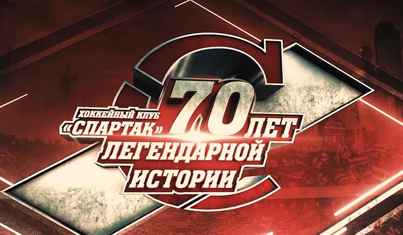 Фильм «ХК «Спартак» – 70 лет легендарной истории» (Видео)