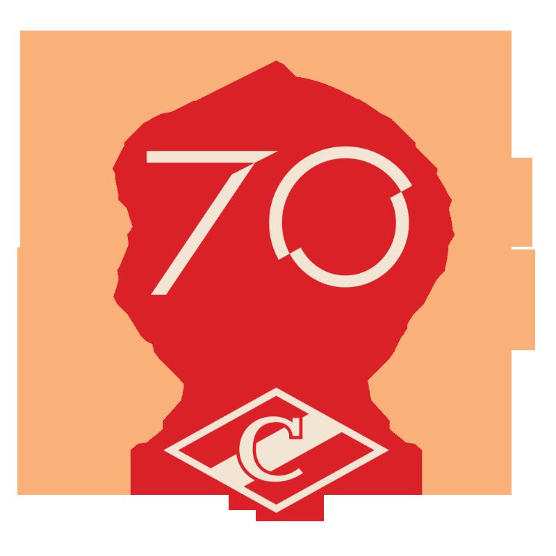 Хоккейному «Спартаку» - 70!