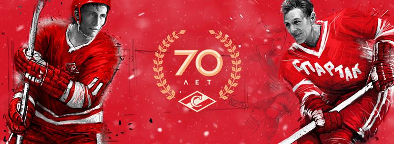 «Спартаку» - 70!