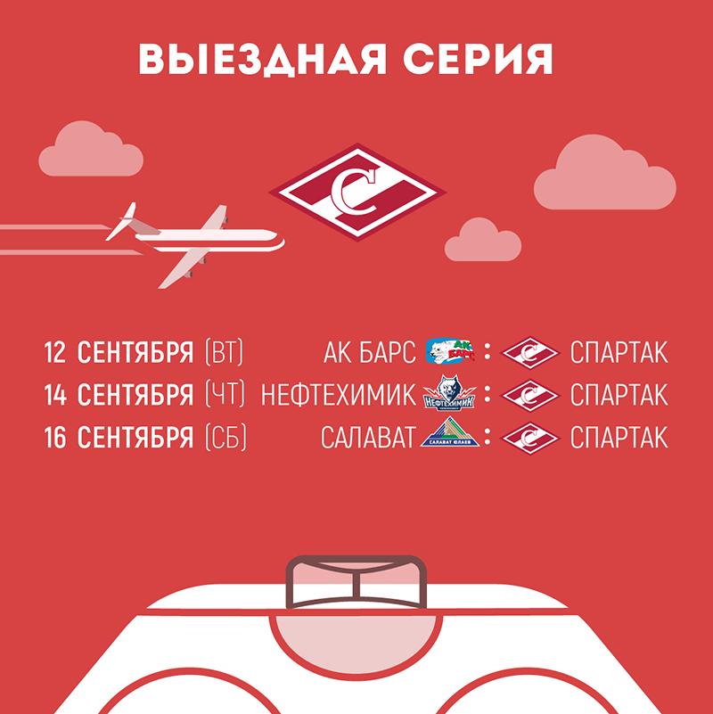 «Спартак» отправился на выезд в Казань, Нижнекамск и Уфу