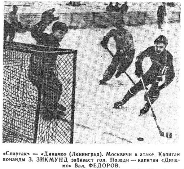 «Спартак»: История номера. №5