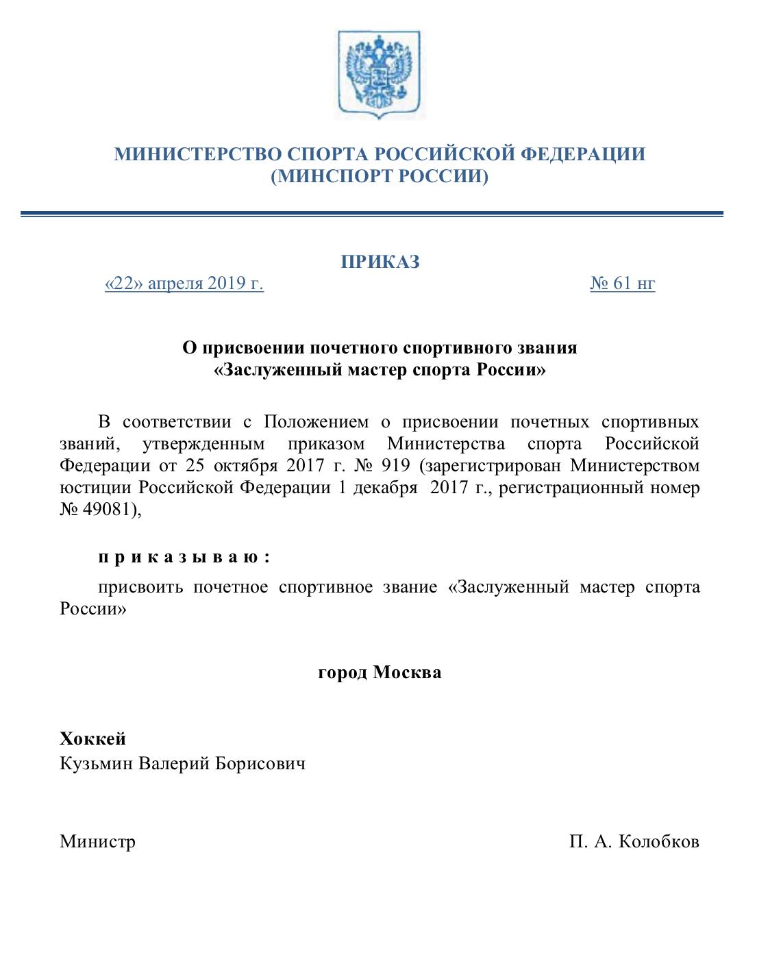 Валерий Кузьмин – заслуженный мастер спорта