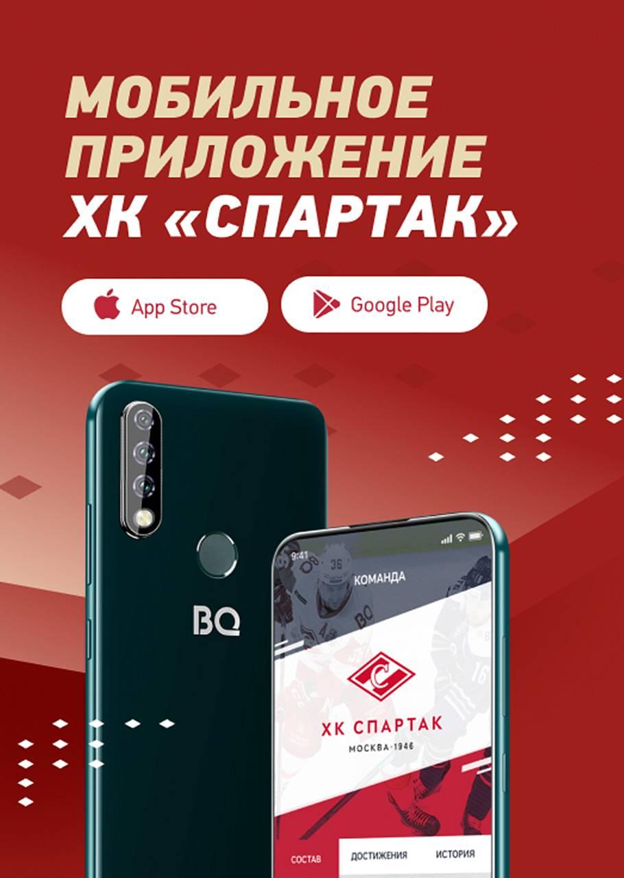 Ка официальный сайт хоккейного клуба спартак москва ночной клубы в краснодаре